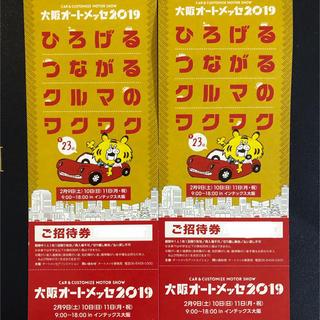 オートメッセ 2枚 入場券 チケット(その他)