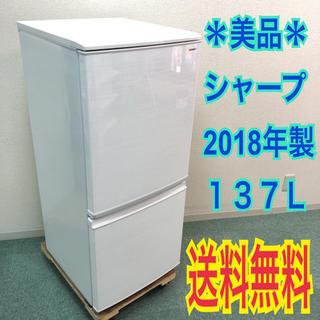 送料無料*美品*SHARP 2018年製 137L 人気の付け替えどっちも扉*