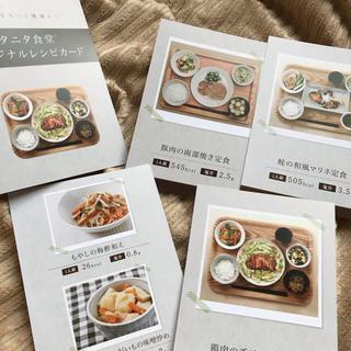 タニタ(TANITA)のタニタ 食堂 オリジナル レシピ レア❣️(ダイエット食品)
