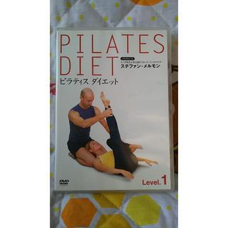 ピラティス ダイエット Level.1 [DVD](スポーツ/フィットネス)