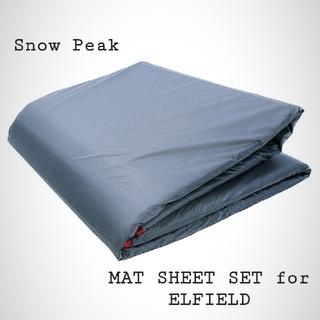 スノーピーク(Snow Peak)の最安 エルフィールド マットシートセット TP-880-1 新品未使用 (テント/タープ)