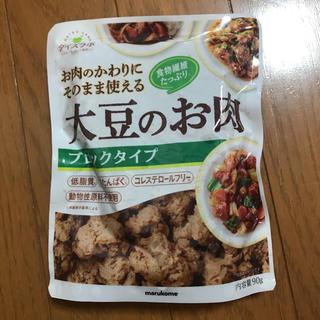 【未開封】大豆のお肉8袋(豆腐/豆製品)