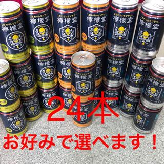 コカコーラ(コカ・コーラ)の檸檬堂 24本セット 【お好みで選べます❗️】(リキュール/果実酒)