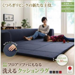 厚手ラグ 極厚 洗濯 厚手 ラグ 日本製 敷布団 洗える カバー 厚さ30mm(ローソファ/フロアソファ)