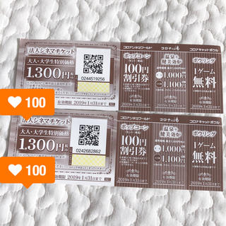 コロナ 映画 チケット(その他)