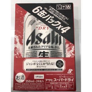 アサヒ(アサヒ)のアサヒスーパードライ 350ml✕24缶入り(ビール)