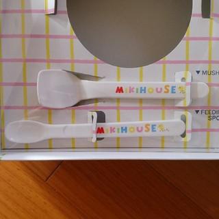 ミキハウス(mikihouse)の新品未使用 MIKI HOUSEスプーン(スプーン/フォーク)