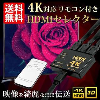 送料無料 新品 *1549 HDMI セレクター 分配器(映像用ケーブル)