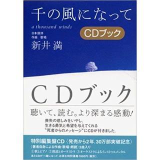 コウダンシャ(講談社)の千の風になって CDブック (CDブック)