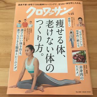 専用ページ    クロワッサン1月25日号(その他)