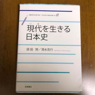 イワナミショテン(岩波書店)の現代(いま)を生きる日本史(人文/社会)