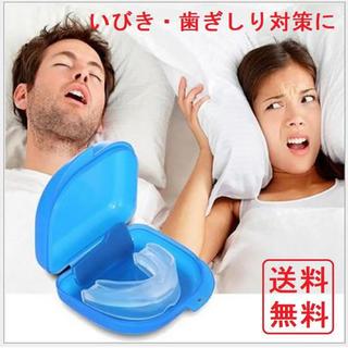 マウスガード デンタルマウスピース 専用ケース付き 歯ぎしり いびき 対策(口臭防止/エチケット用品)