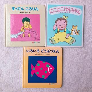 絵本 3冊セット(絵本/児童書)