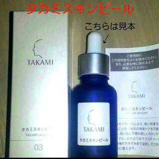 タカミ(TAKAMI)のタカミスキンピール 未開封新品(ブースター / 導入液)