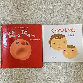絵本 セット 知育(絵本/児童書)