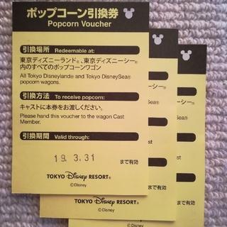 ディズニー(Disney)の3枚セット ディズニー ポップコーン 引換券 35周年 即発送ok ランド シー(フード/ドリンク券)