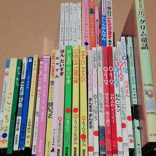絵本まとめ売り☆34冊(絵本/児童書)