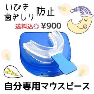 いびきマウスピース 快眠 旅行 歯ぎしり防止!(口臭防止/エチケット用品)