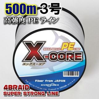 高強度PEラインX-CORE3号40lb・500m巻き 白 ホワイト!(釣り糸/ライン)