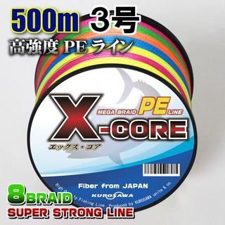 高強度PEラインX-CORE3号40lb(8編)500m巻き!5色マルチカラー(釣り糸/ライン)