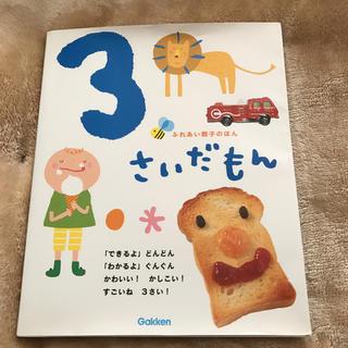 ふれあい親子のほん 3さいだもん(絵本/児童書)