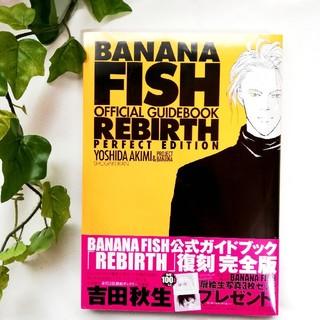 小学館 - BANANAFISH REBIRTH バナナフィッシュリバース・公式ガイドブック