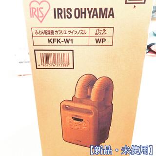 アイリスオーヤマ(アイリスオーヤマ)の【新品】ふとん乾燥機 アイリスオーヤマ(衣類乾燥機)