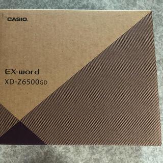 カシオ(CASIO)の新品未開封 EX-WORD XD-Z6500GD(電子ブックリーダー)