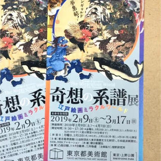 奇想の系譜展2枚(美術館/博物館)