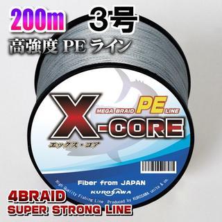 高強度PEラインX-CORE3号40lb・200m巻き 灰 グレー!(釣り糸/ライン)