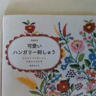 【筒井はるみ】可愛いハンガリー刺繍(本)