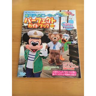 ディズニー(Disney)の東京ディズニーシーパーフェクトガイドブック 2011年版(その他)