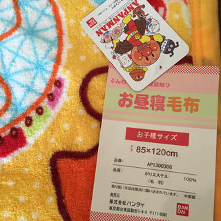 アンパンマンお昼寝毛布(毛布)