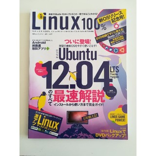 Linux 解説 DVD付(コンピュータ/IT )