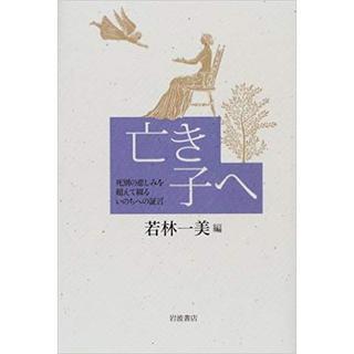 イワナミショテン(岩波書店)の亡き子へ(ノンフィクション/教養)