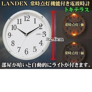 超便利!暗い部屋でも時間が見える LANDEX 電波掛時計 トキテラス(掛時計/柱時計)