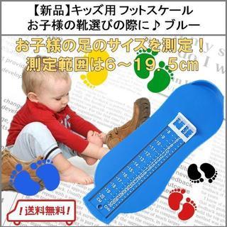【新品】キッズ用 フットスケール お子様の靴選びの際に♪ブルー(その他)
