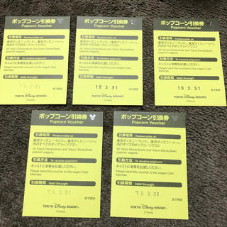 ディズニー(Disney)のディズニー ポップコーン 引換券 5枚(フード/ドリンク券)