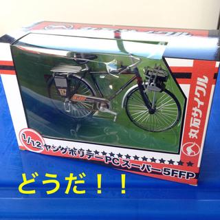 丸石サイクル - 模型 ヤングホリデーPCスーパー5FFP