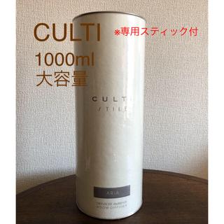 アクタス(ACTUS)の新品 CULTI クルティ ルームディフューザー 1000ml ARIA 大容量(アロマディフューザー)