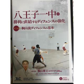 ジャパンライム 八王子一中 ディフェンス dvd 第1巻(スポーツ/フィットネス)