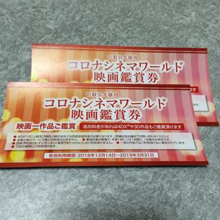 コロナシネマワールド映画鑑賞券2枚(洋画)