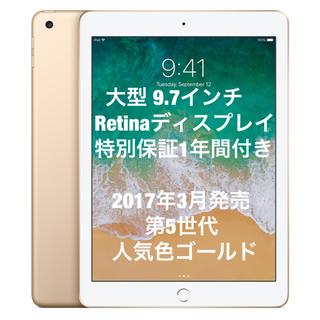 アイパッド(iPad)の✨新品 未開封✨ iPad Wi-Fiモデル 32GB  ゴールド✨送料込✨(タブレット)