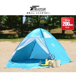 ワンタッチフルクローズ テント 200cm 2人 3人 4人(テント/タープ)