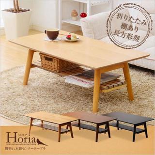 おすすめ商品★ 棚付き脚折れ木製センターテーブル(長方形型ローテーブル)(ローテーブル)