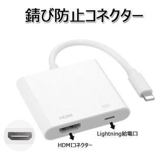 ライトニングケーブル HDMI変換ケーブル iphone ipad./(映像用ケーブル)