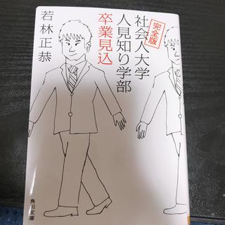 カドカワショテン(角川書店)の社会人人見知り学部卒業見込み 若林正恭(文学/小説)