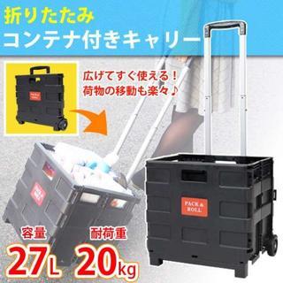 折りたたみ キャリーカート ショッピング カート ボックスワゴン コンテナカート(旅行用品)