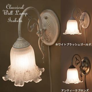 【LED電球対応】E26/水雷型★クラシカルウォールランプ 【1灯】I