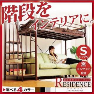階段付き ロフトベッド コンセント付き パイプベッド メッシュ 収納ベッド(ロフトベッド/システムベッド)